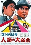 コント55号 人類の大弱点[DVD]