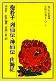 抱朴子・列仙伝・神仙伝・山海経 (中国の古典シリーズ 4)