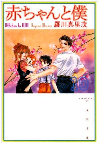 赤ちゃんと僕 (第10巻) (白泉社文庫)