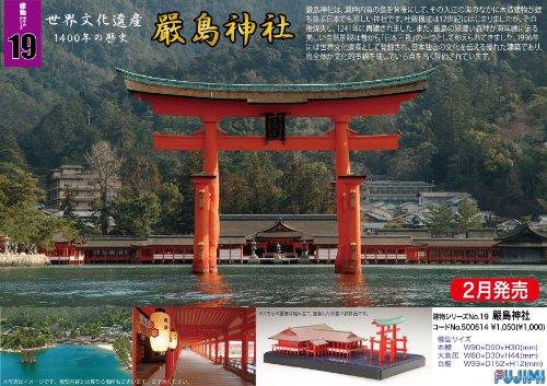 建物シリーズ No.19 厳島神社