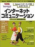できるYahoo!JAPAN―Yahoo!インターネット検定公式テキスト (Vol.01) (Impress mook―できるムック)