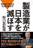 製造業が日本を滅ぼす