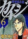 カイジ—賭博黙示録 (6) (ヤンマガKC (709))