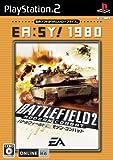 EA:SY! 1980 バトルフィールド2 モダンコンバット