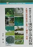 初歩から学ぶ土壌汚染と浄化技術―土壌汚染対策法に基づく調査と対策