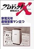 プロジェクトX 挑戦者たち 第V期 家電元年 最強営業マン立つ~勝負は洗濯機~ [DVD]