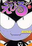 ガチャガチャファミリーえびるクン 1 (GOTTA COMICS)