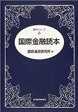 国際金融読本 (読本シリーズ)