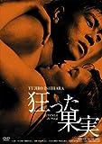 日活100周年邦画クラシック GREAT20 狂った果実 HDリマスター版 DVD