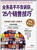img - for [ New Genuine ] business experts do not tell you 25 sales skills sales Wang 97875390441118(Chinese Edition) book / textbook / text book