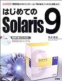 はじめてのSolaris9—「基礎知識」から「インストール」「基本操作」「システム管理」まで