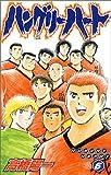 ハングリーハート 6 (少年チャンピオン・コミックス)