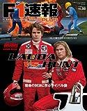F1 (エフワン) 速報PLUS (プラス) VoL.35 2014年 3/7号 [雑誌] F1速報PLUS