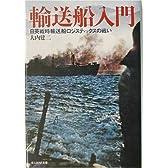 輸送船入門―日英戦時輸送船ロジスティックスの戦い (光人社NF文庫)