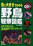 色と大きさでわかる野鳥観察図鑑—日本で見られる340種へのアプローチ (観察図鑑シリーズ)
