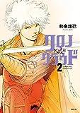 コミックス / 和泉 雄己 のシリーズ情報を見る