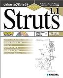 Jakartaプロジェクト カンタンStruts1.1―オープンソースフレームワークStrutsによるWebアプリケーション開発