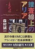 捜査線上のアリア (角川文庫)