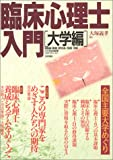 臨床心理士入門 (大学編) (こころの科学増刊)