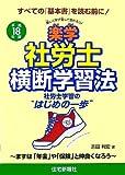 楽学社労士横断学習法〈平成18年版〉 (楽学シリーズ)