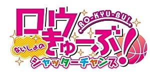 ロウきゅーぶ!  ないしょのシャッターチャンス (初回限定版)(発売日未定)