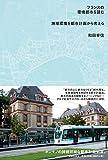 フランスの環境都市を読む: 地球環境を都市計画から考える