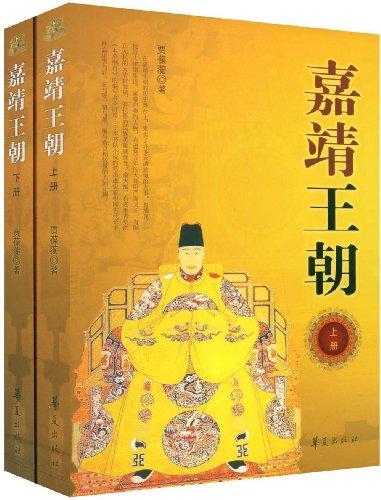 嘉靖王朝(套装上下册)