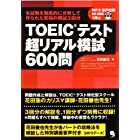 TOEICテスト超リアル模試600問(CD-ROM付)