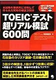 TOEICテスト超リアル模試600問<br> (CD-ROM付)