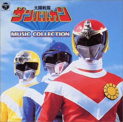 ANIMEX 1200シリーズ113 太陽戦隊サンバルカン MUSIC COLLECTION