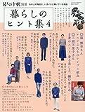 暮しの手帖別冊 暮らしのヒント集4