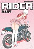 RIDER (Motor Magazine Mook)