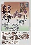 食生活と食物史 (全集 日本の食文化)