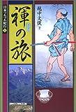 日本つれづれ紀行〈1〉褌の旅 (日本つれづれ紀行 (1))