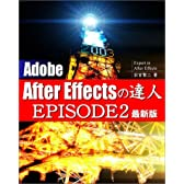 Adobe After Effectsの達人 EPISODE2 最新版