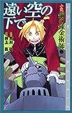 小説 鋼の錬金術師(4) 遠い空の下で (Comic novels)