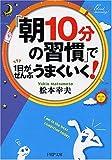 「朝10分の習慣」で1日がぜんぶうまくいく! (PHP文庫)