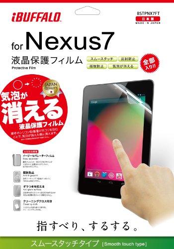 iBUFFALO 【Nexus7専用】 気泡が消える液晶保護フィルム スムースタッチタイプ BSTPNX7FT