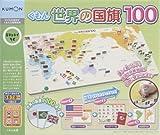 世界の国旗100 子どもを伸ばすくもんの知育玩具 エデュ・トイちず ([教育用品])