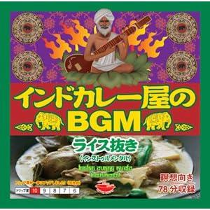 インドカレー屋のBGM ライス抜き