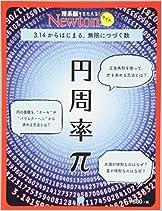 Newtonライト『円周率π』