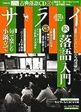 サライ 2007年 12/6号 [雑誌]