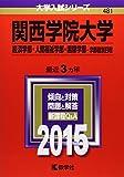 関西学院大学(経済学部・人間福祉学部・国際学部-学部個別日程) (2015年版大学入試シリーズ)