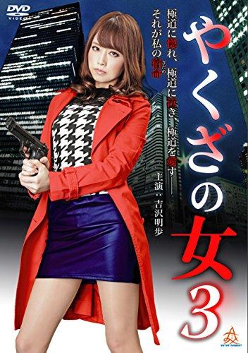やくざの女3 [DVD]