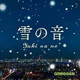 雪の音(初回限定盤)(DVD付)