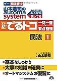 司法書士 山本浩司のautoma system 新・でるトコ一問一答+要点整理 (1) 民法