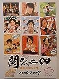 関ジャニ∞(エイト)週めくりカレンダー 2006→2007 ([カレンダー]) [カレンダー] / 角川書店 (刊)