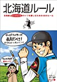 北海道ルール (中経出版)