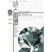 詩と思想 2010年 12月号 [雑誌]