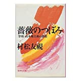 薔薇のつぼみ―宰相・山本権兵衛の孫娘 (集英社文庫)
